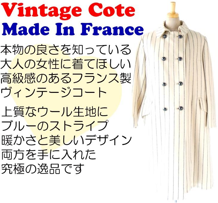 ヨーロッパ古着 60年代フランス製 ホワイト X ブルー ストライプ ヴィンテージ ウール コート : 12FC128