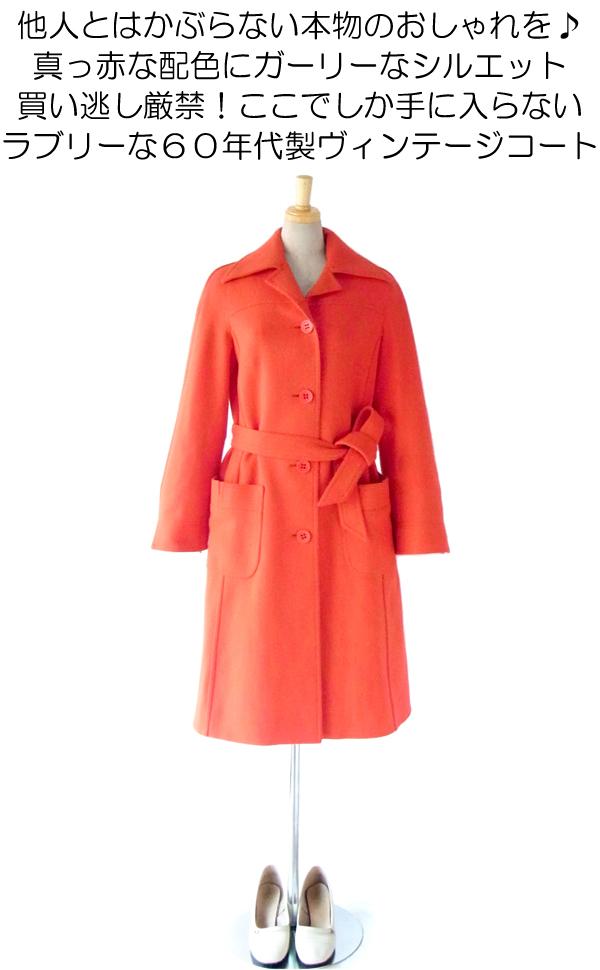ヨーロッパ古着 フランス買い付け 60年代製 レッド 大人可愛いレトロライン ヴィンテージ ウールコート : 12FC301