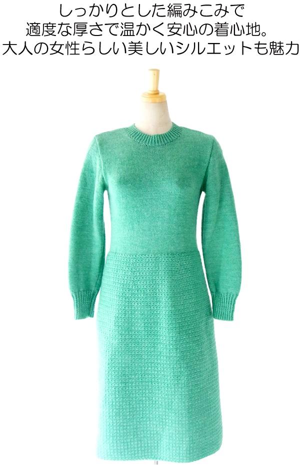 ヨーロッパ古着 【送料無料】フランス買い付け 60年代製 エメラルドグリーン X クルーネック ウール ワンピース : 13FC716【在庫一点限り】