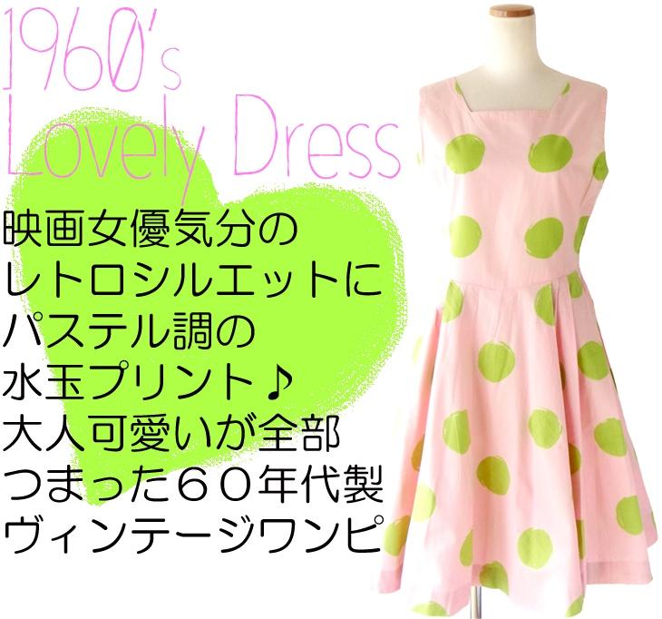 60年代製 ピンク X グリーン 水玉プリント ワンピース