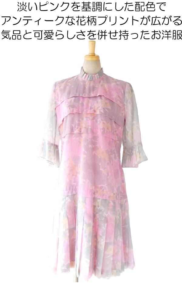 ヨーロッパ古着 フランス買い付け 60年代製 ピンク X 花柄プリント たっぷりプリーツ シフォン ワンピース 14FC420