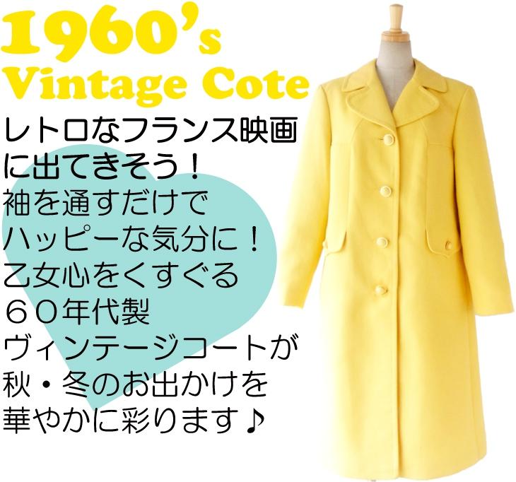 ヨーロッパ古着 フランス買い付け 60年代製 きれいなイエロー x ステッチ x デザインボタン コート 14FC613