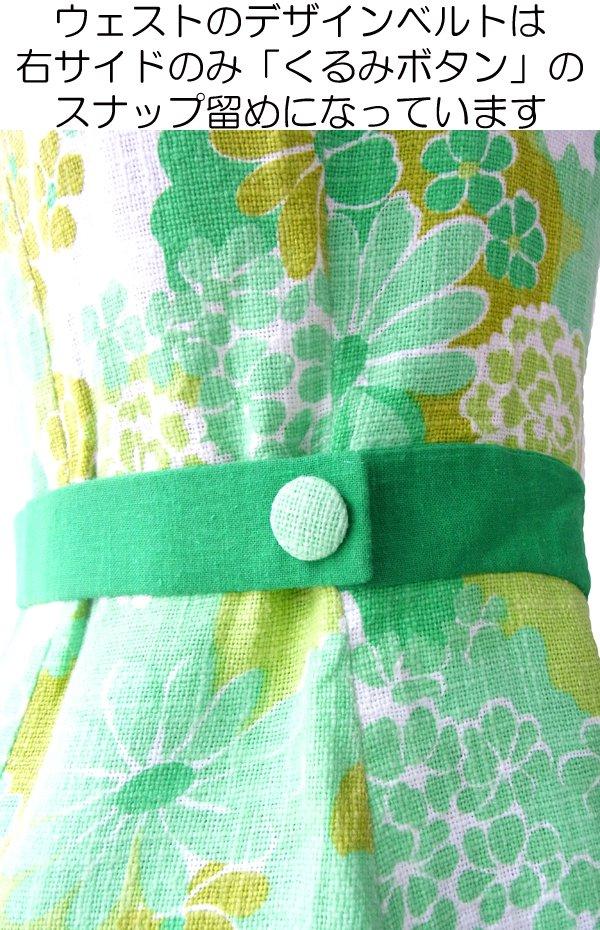 ヨーロッパ古着 フランス買い付け 60年代製 グリーン X レトロ花柄 Aライン デザインベルト付き ヴィンテージ ワンピース 15FC009