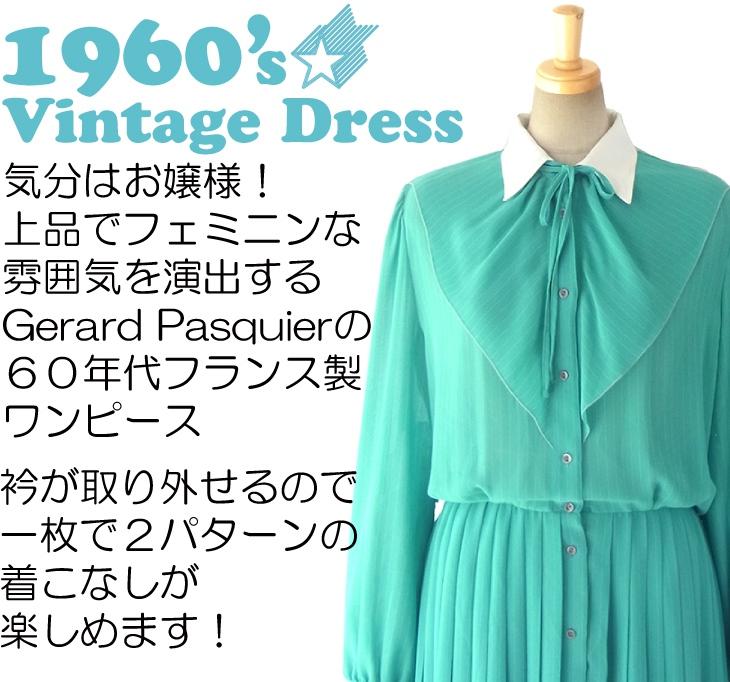【送料無料】60年代フランス製 Gerard Pasquier エメラルドブルー X ピンストライプ ワンピース 16FC319【ヨーロッパ古着】