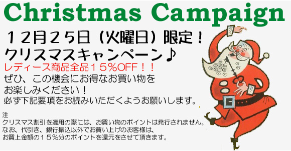 12月25日(火曜日)限定! クリスマスキャンペーン♪ レディース商品全品15%OFF!!
