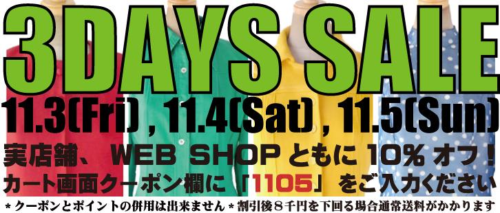 【11/5(日曜日)まで!3連休10%オフセール】