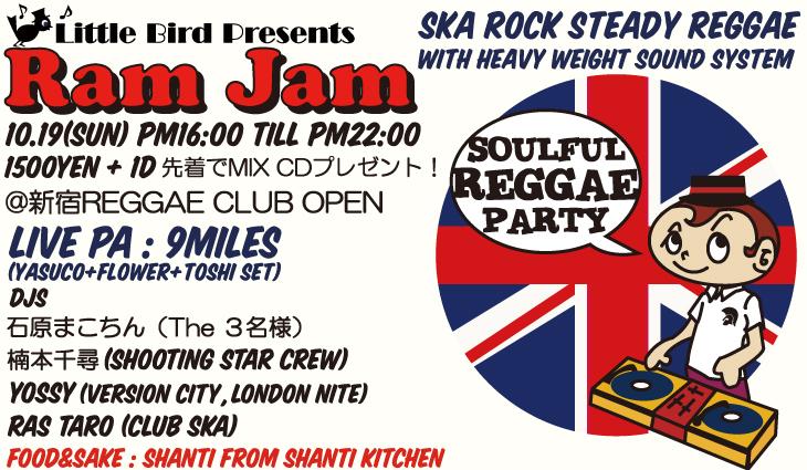 RAM JAM SKA ROCK STEADY REGGAE PARTY